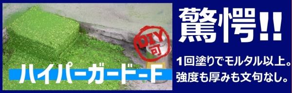 ■ハイパーガード-F